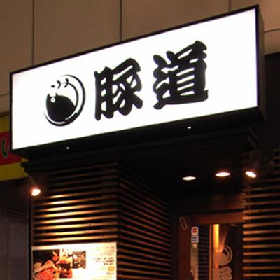 豚道新栄店