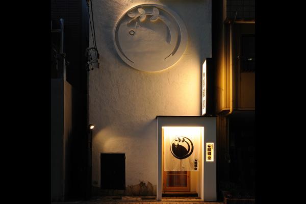 豚道桜橋本店