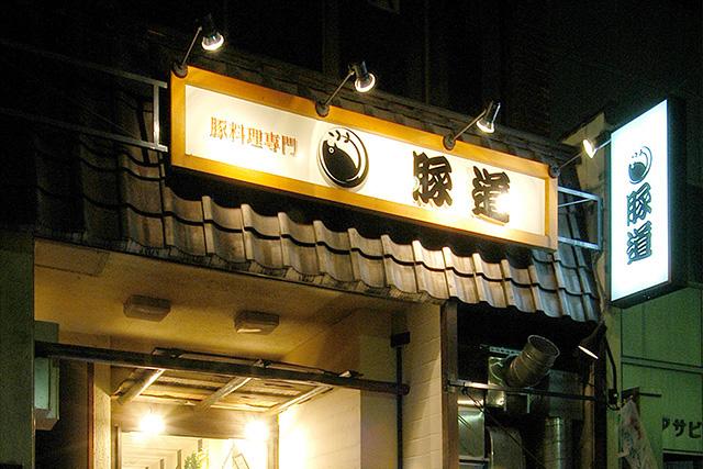 豚道 桜橋本店