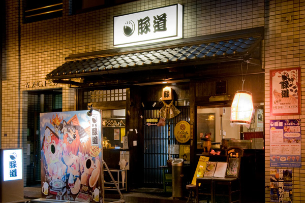 豚道 名駅店