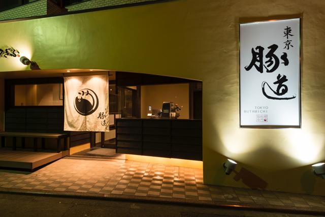 東京 豚道