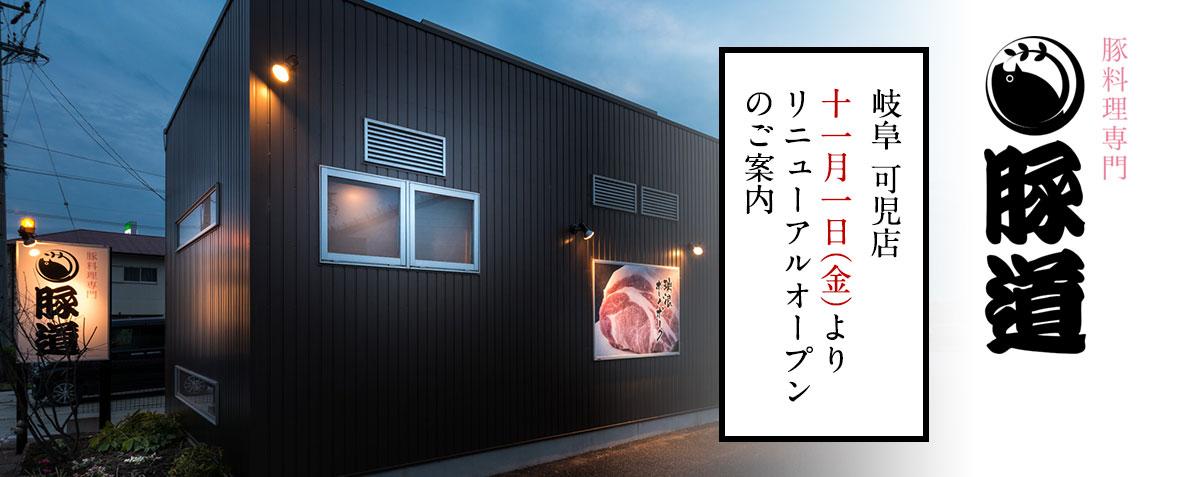 豚道・岐阜可児店リニューアルオープン